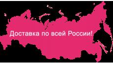 Доставка по все России!